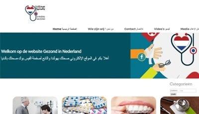 Nieuwe nederlands arabische website over gezondheidszorg for Arabisch nederlands
